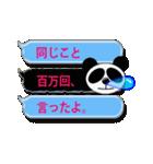 吹き出し・居眠りパンダ4(個別スタンプ:18)