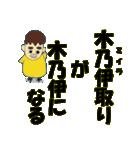 日本のことわざ その2(個別スタンプ:05)