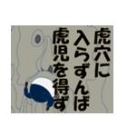 日本のことわざ その2(個別スタンプ:30)