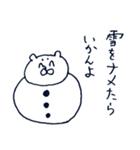 冬なめんな(個別スタンプ:7)