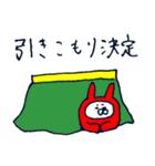 冬なめんな(個別スタンプ:25)