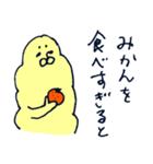 冬なめんな(個別スタンプ:31)