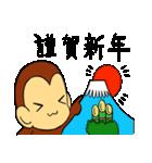 お調子お猿のモンキーモンキーモンキッキー(個別スタンプ:1)
