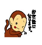お調子お猿のモンキーモンキーモンキッキー(個別スタンプ:7)