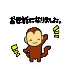 お調子お猿のモンキーモンキーモンキッキー(個別スタンプ:8)