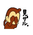 お調子お猿のモンキーモンキーモンキッキー(個別スタンプ:37)