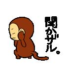 お調子お猿のモンキーモンキーモンキッキー(個別スタンプ:39)