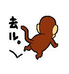 お調子お猿のモンキーモンキーモンキッキー(個別スタンプ:40)