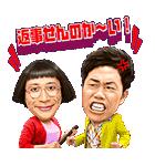 しゃべる吉本新喜劇(個別スタンプ:15)