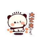 応援パンダちゃん(個別スタンプ:08)