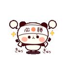応援パンダちゃん(個別スタンプ:18)