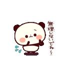 応援パンダちゃん(個別スタンプ:24)