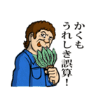 Mリーダーの江古田生活3【涙の卒業式SP】(個別スタンプ:10)