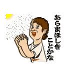 Mリーダーの江古田生活3【涙の卒業式SP】(個別スタンプ:28)