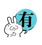 ひと文字うさぎ2(個別スタンプ:01)
