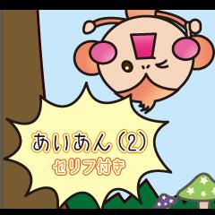 おさるのあいあん(2)