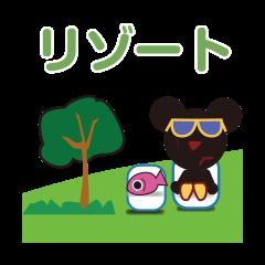 文章の頭スタンプ【夏】