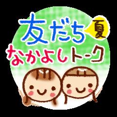 ともだち・夏・なかよしトーク!