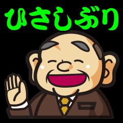 まいど!あいづち部長2