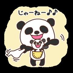 ゆるカワ ほのぼのパンダ