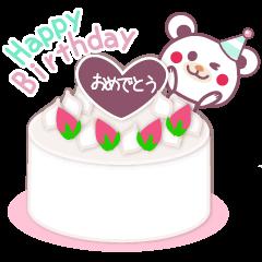 誕生日にうれしいコトバ 〜チョコくまBD〜