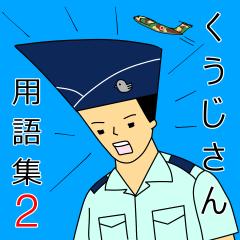 くうじさん用語集2