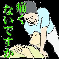 【介護の仕事応援②】鍼灸師、柔道整復師