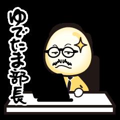 ゆでたま部長 Vr.3