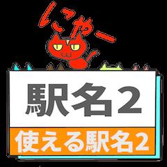ねこ駅長の駅名スタンプ (せかんど