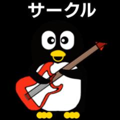 大学生になったペンギン
