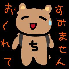 ちこくま(小学生)