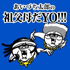 あいづち太郎の祖父母だYO!!!
