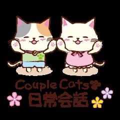 Couple Cat(夫婦ねこ)パート4 日常会話編