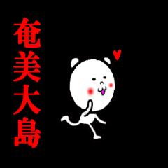 the奄美大島