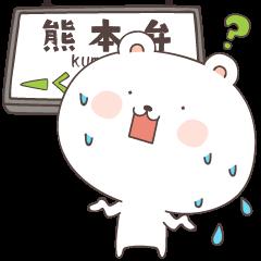 くまころ 熊本弁