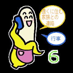 広島ばななママ6