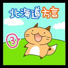 第3弾!北海道方言きつねこスタンプ
