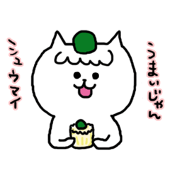シュウマイ猫2(横浜弁)
