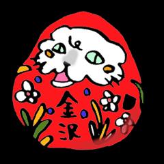 金沢弁をしゃべるネコ ~おもてなし編~