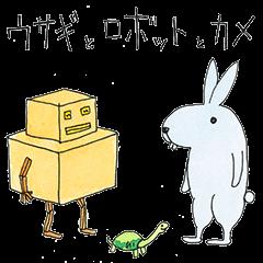 ウサギとロボットとカメ