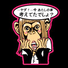 チンパンジーのジー子さん