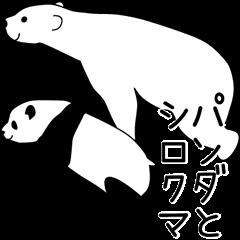 パンダとシロクマ【敬語編】
