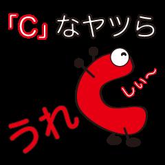 「C」なヤツら