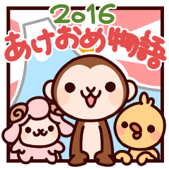 2016あけおめ物語
