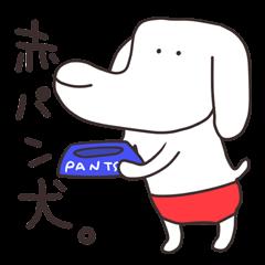 赤いパンツの子犬。