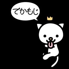 デカ文字にゃんこ!あいうえお〜
