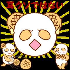 [LINEスタンプ] メロンパンダ3