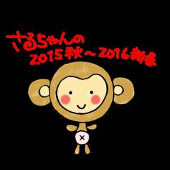 さるちゃんの2015秋~2016新春