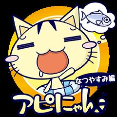 アピにゃんスタンプ 第3弾 なつやすみ編