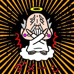 ◆ ウザ神様 ◆